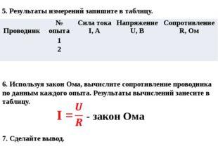 5. Результаты измерений запишите в таблицу. 6. Используя закон Ома, вычислите
