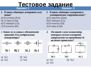 Тестовое задание Вариант 1 Вариант 2 1. В каких единицах измеряют силу тока?
