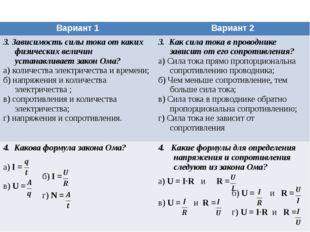 Вариант 1 Вариант 2 3. Зависимость силы тока от каких физических величин уст