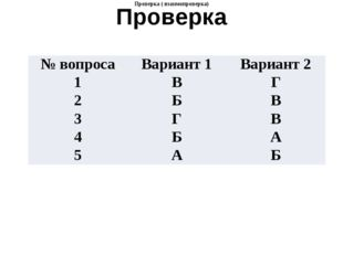 Проверка Проверка ( взаимопроверка) № вопроса Вариант 1 Вариант 2 1 В Г 2 Б В