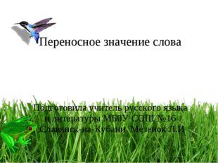 Переносное значение слова Подготовила учитель русского языка и литературы МБ