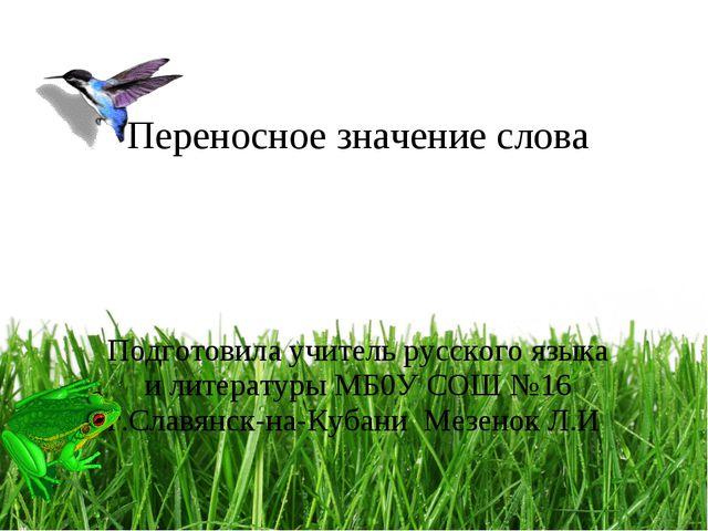Переносное значение слова Подготовила учитель русского языка и литературы МБ...