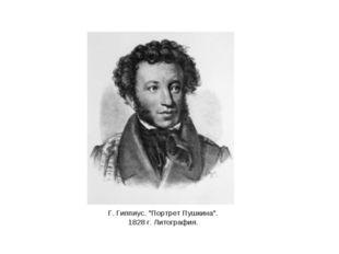 """Г. Гиппиус. """"Портрет Пушкина"""". 1828 г. Литография."""