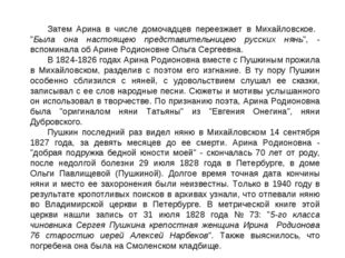 """Затем Арина в числе домочадцев переезжает в Михайловское. """"Была она настоящею"""