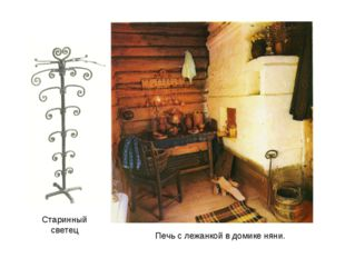 Старинный светец Печь с лежанкой в домике няни.