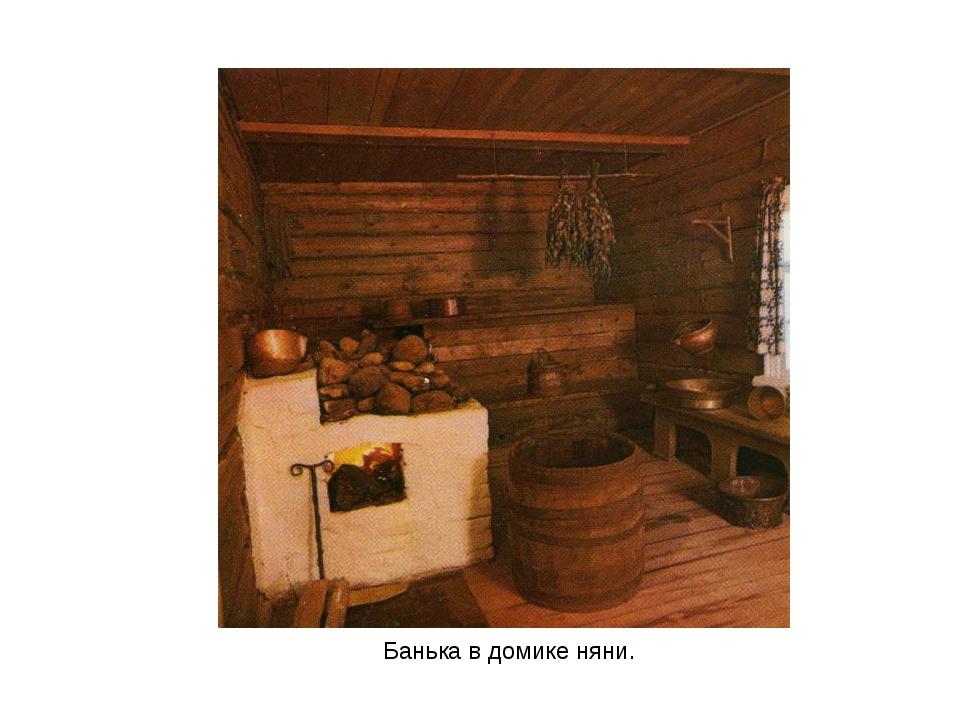 Банька в домике няни.