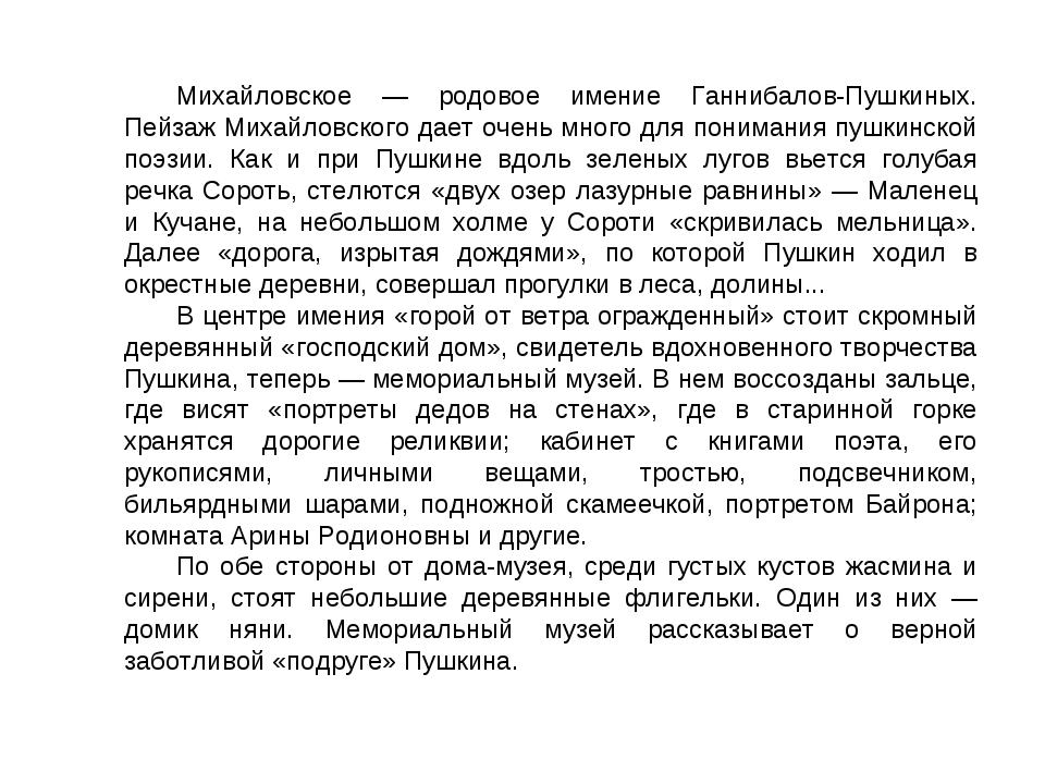 Михайловское — родовое имение Ганнибалов-Пушкиных. Пейзаж Михайловского дает...