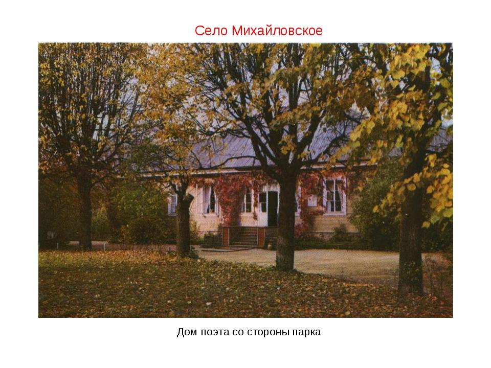 Село Михайловское Дом поэта со стороны парка
