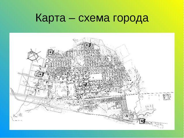 Карта – схема города