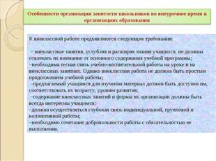 К внеклассной работе предъявляются следующие требования: – внеклассные заняти