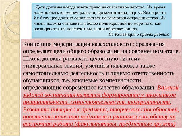 Концепция модернизации казахстанского образования определяет цели общего обра...