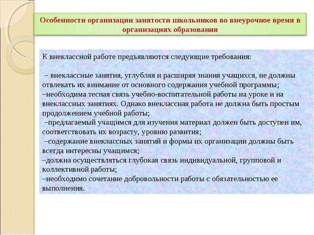 К внеклассной работе предъявляются следующие требования: – внеклассные заняти...