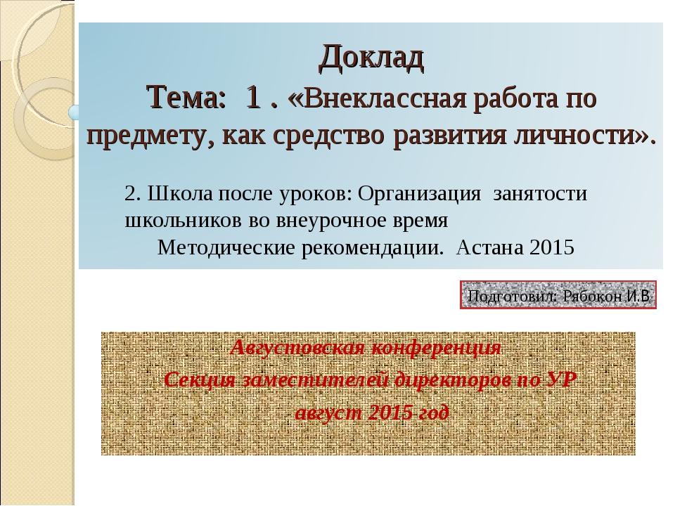 Августовская конференция Секция заместителей директоров по УР август 2015 год...