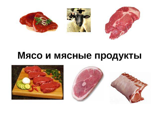 Мясо и мясные продукты