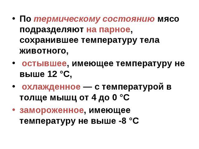 По термическому состоянию мясо подразделяют на парное, сохранившее температур...