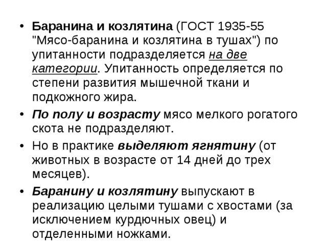 """Баранина и козлятина (ГОСТ 1935-55 """"Мясо-баранина и козлятина в тушах"""") по уп..."""