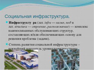 Социальная инфраструктура. Инфраструкту́ра (лат.infra— ниже, под и лат.str