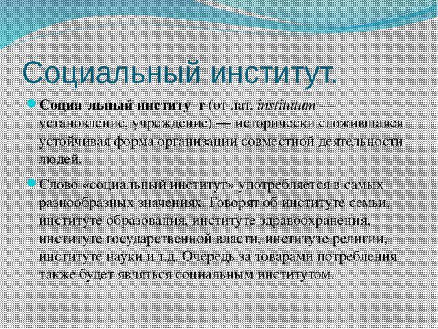 Социальный институт. Социа́льный институ́т (от лат. institutum — установление...