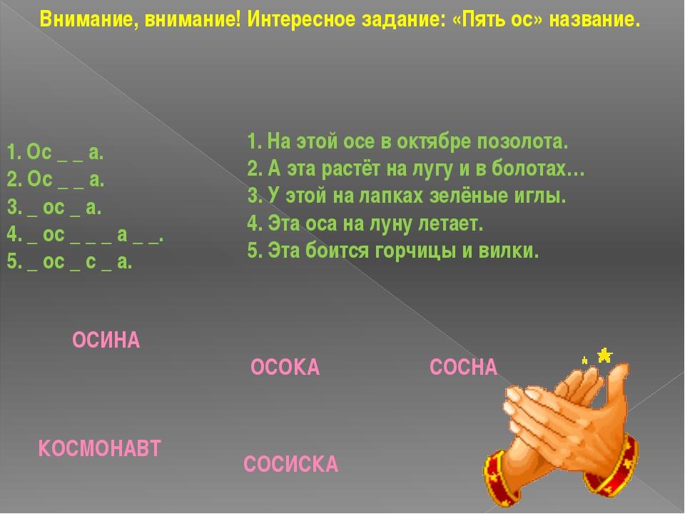 Внимание, внимание! Интересное задание: «Пять ос» название. 1. Ос _ _ а. 2....