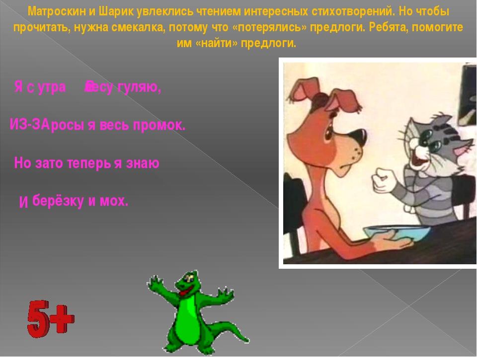 Матроскин и Шарик увлеклись чтением интересных стихотворений. Но чтобы прочит...