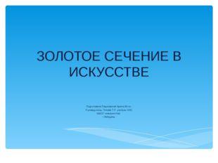 ЗОЛОТОЕ СЕЧЕНИЕ В ИСКУССТВЕ Подготовила Пашковская Арина 9б кл. Руководитель: