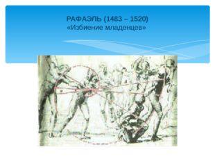 РАФАЭЛЬ (1483 – 1520) «Избиение младенцев»