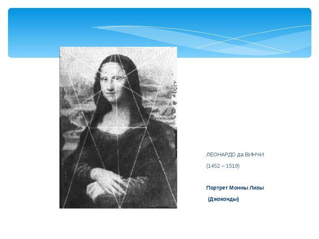 ЛЕОНАРДО да ВИНЧИ (1452 – 1519) Портрет Монны Лизы (Джоконды)