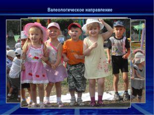 Валеологическое направление Субъекты Педагоги родители дети средства массовой
