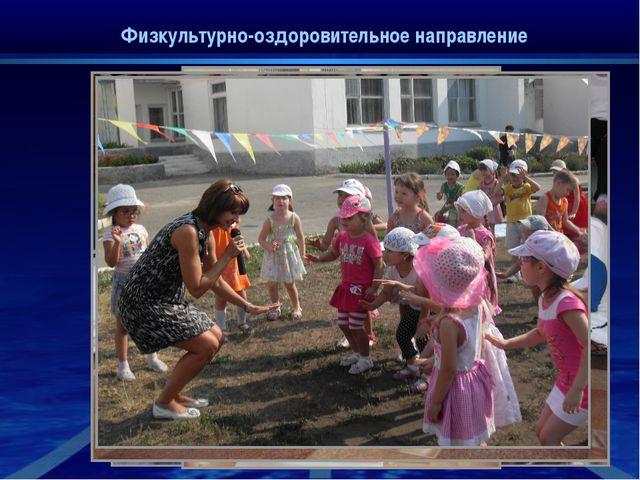 Субъекты Физкультурно-оздоровительное направление Инструктор по физкультуре...