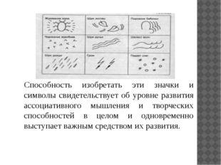 Способность изобретать эти значки и символы свидетельствует об уровне развит