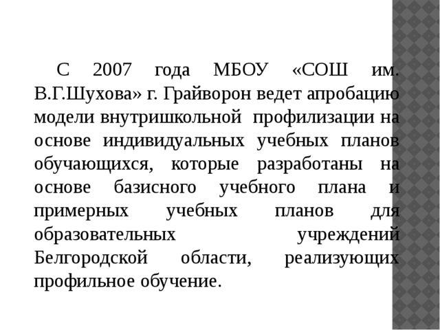 С 2007 года МБОУ «СОШ им. В.Г.Шухова» г. Грайворон ведет апробацию модели вн...