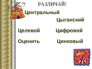 РАЗЛИЧАЙ!  Центральный Цыганский Целевой Цифровой Оценить Цинковый