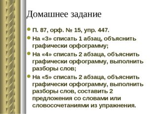 Домашнее задание П. 87, орф. № 15, упр. 447. На «3» списать 1 абзац, объяснит