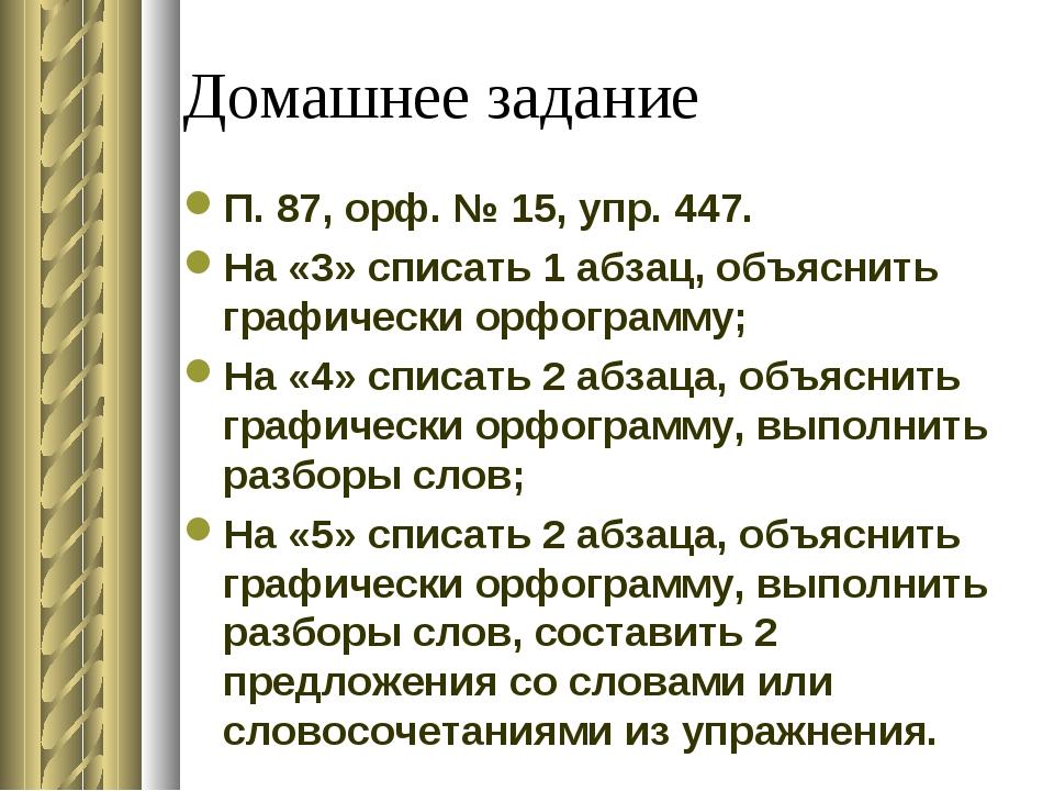 Домашнее задание П. 87, орф. № 15, упр. 447. На «3» списать 1 абзац, объяснит...
