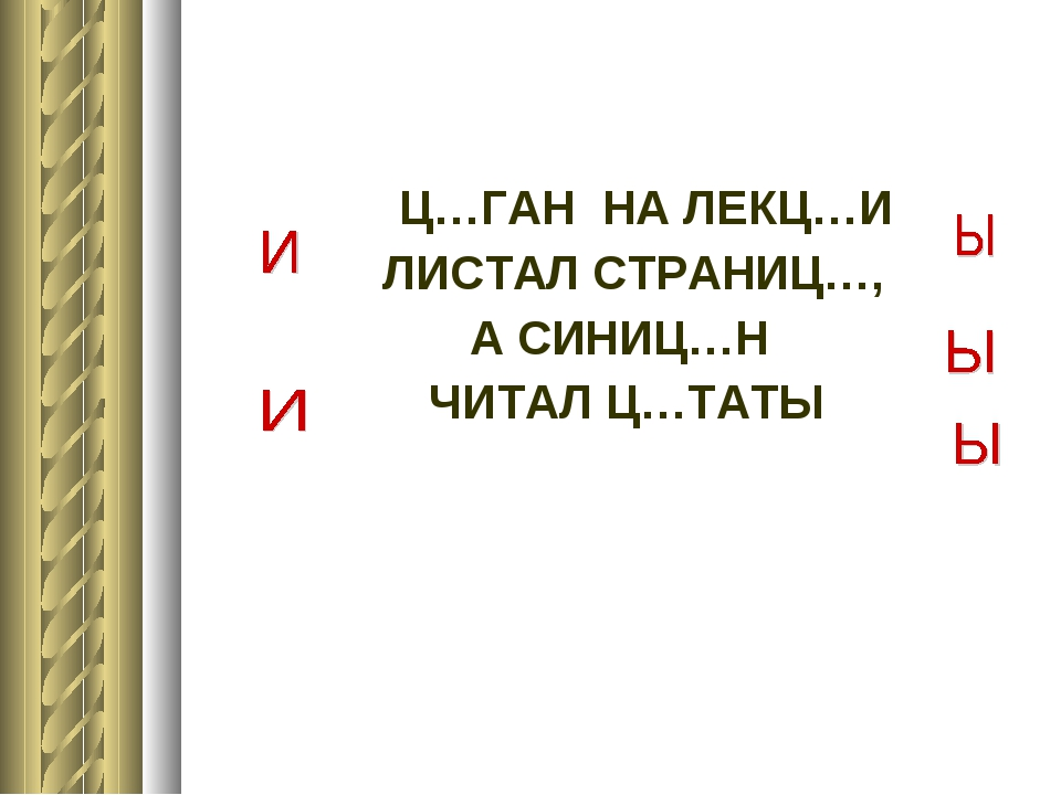 Ц…ГАН НА ЛЕКЦ…И ЛИСТАЛ СТРАНИЦ…, А СИНИЦ…Н ЧИТАЛ Ц…ТАТЫ