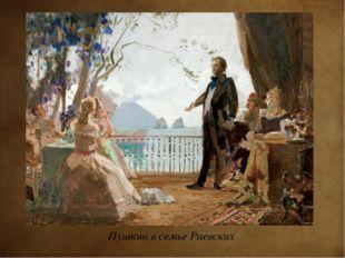 Пушкин в семье Раевских