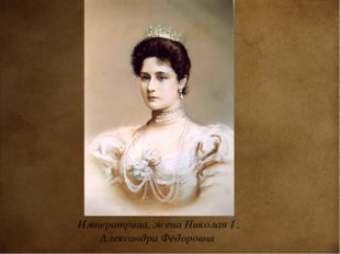 Императрица, жена Николая I , Александра Фёдоровна