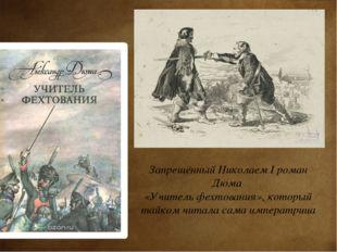 Запрещённый Николаем I роман Дюма «Учитель фехтования», который тайком читала