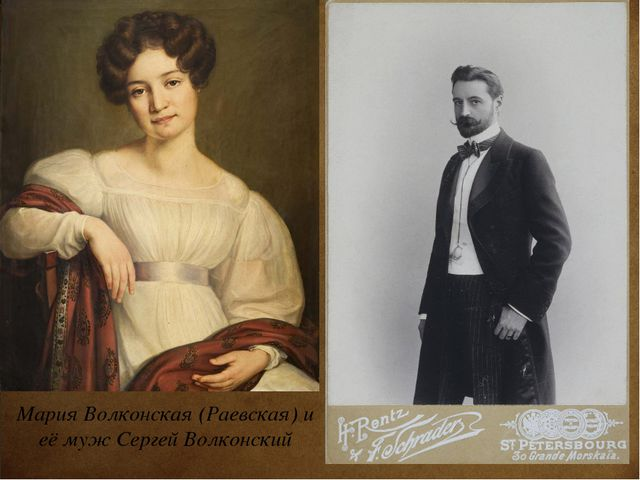 Мария Волконская (Раевская) и её муж Сергей Волконский