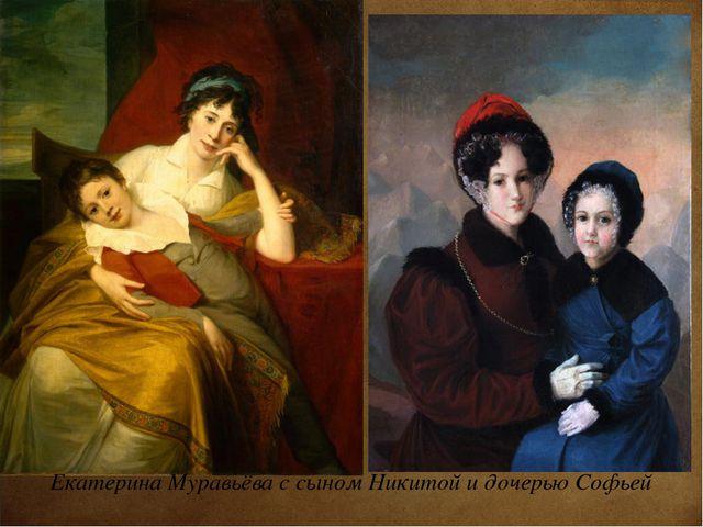Екатерина Муравьёва с сыном Никитой и дочерью Софьей