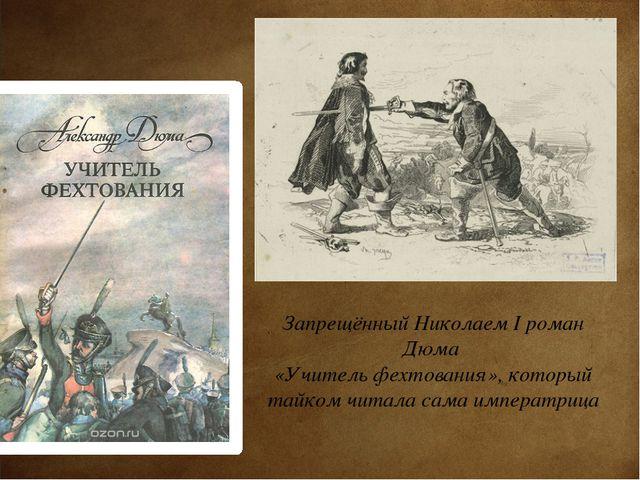 Запрещённый Николаем I роман Дюма «Учитель фехтования», который тайком читала...