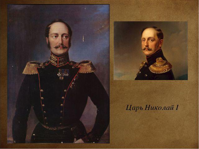 Царь Николай I