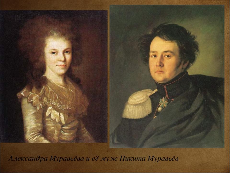 Александра Муравьёва и её муж Никита Муравьёв