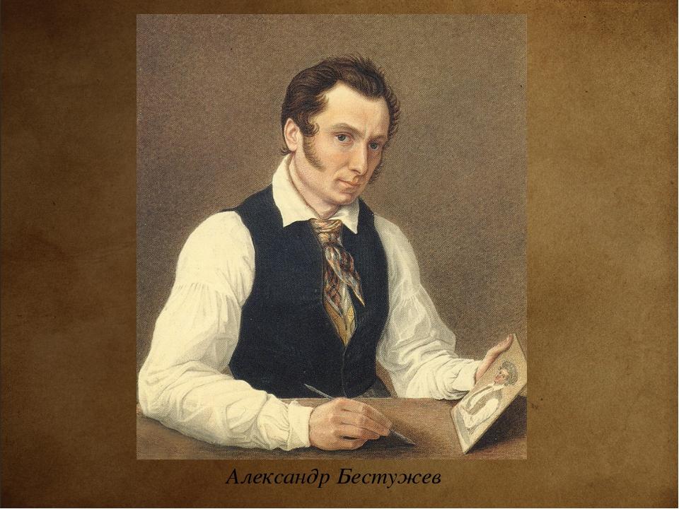 Александр Бестужев