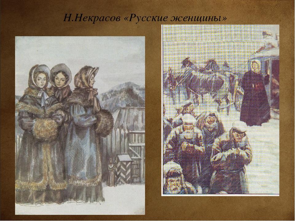Н.Некрасов «Русские женщины»