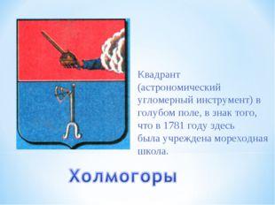 Квадрант (астрономический угломерный инструмент) в голубом поле, в знак того,