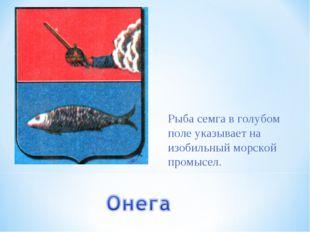 Рыба семга в голубом поле указывает на изобильный морской промысел.