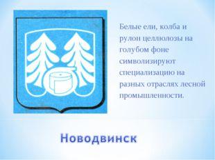 Белые ели, колба и рулон целлюлозы на голубом фоне символизируют специализаци