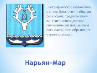 Географическое положение у моря, богатство рыбными ресурсами; традиционное за