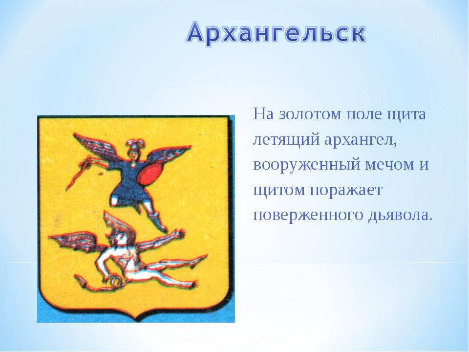 На золотом поле щита летящий архангел, вооруженный мечом и щитом поражает пов...
